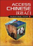 Access Chinese