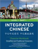 Integrated Chinese 9780887276385