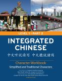 Integrated Chinese 1/2 Character Workbook 3rd Edition