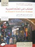 Teachers Ed Alkitaab Pt1 3rd Edition