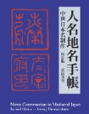 Name Construction in Medieval Japan 9780939329021