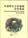 Native Orchids of China in Colour 9787030069634